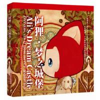 阿狸 梦之城堡:精装特别限定本(再版) 徐翰 9787538737875 时代文艺出版社