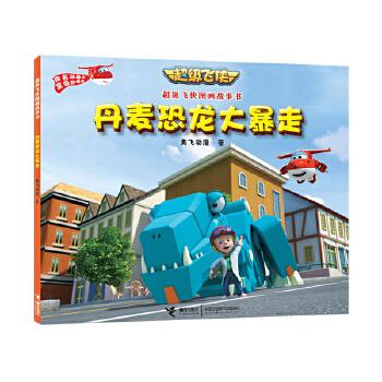 超级飞侠图画故事书 丹麦恐龙大暴走 同名动画片《超级飞侠》全国热播,中美韩国际团队制作,版权已输出美、法、德等17个国家,给全世界2-5岁孩子zui优质纯净的低幼动漫产品