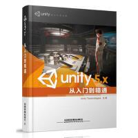 【二手旧书8成新】Unity 5 X从入门到精通 Unity Technologies 9787113210472