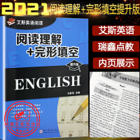 艾斯英语阅读2020版阅读理解+完形填空提升版 高中英语阅读理解基础提升专项练习册专项能力突破训练