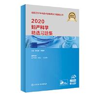 2020妇产科学精选习题集 苟文丽、李春芳 9787117290876