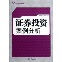 【二手书9成新】 证券投资案例分析 李淑芳,肖欢明 中国物资出版社 9787504737519