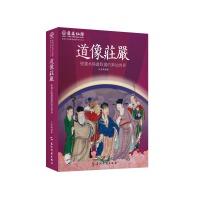道像庄严:壁画水陆画版画的神仙世界(汉)