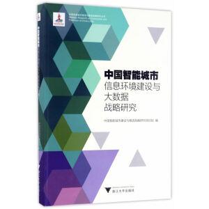 中国智能城市信息环境建设与大数据战略研究 中国智能城市建设与推进战略研究