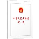 中华人民共和国宪法(汇编本)(特例品不参加促销)