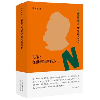 """尼采:在世纪的转折点上 读懂尼采,从这一本开始。癫狂和孤独之下,是面对人生难题的无比真诚。周国平成名作,献给在现代世界中迷失方向的人。吴晓波、王军鼎力推荐,这本书""""改变了我们对人生和世界的看法""""。"""