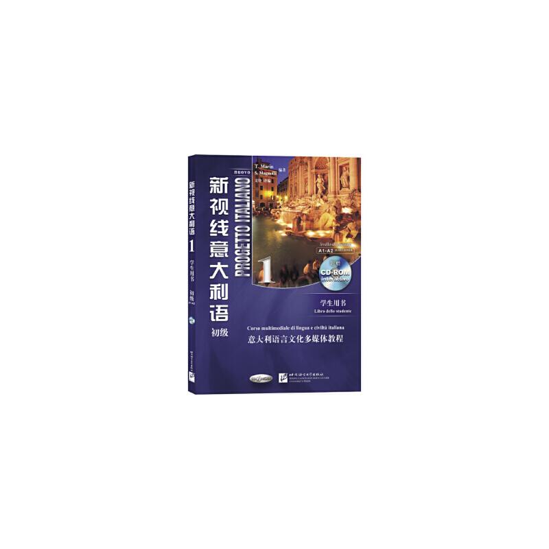 新视线意大利语 1 初级 学生用书 (意)马林马格奈利 9787561919750