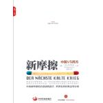新摩擦―中国V西方