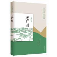 老广州(民国趣读・老城记)