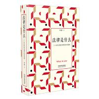 法律是什么:二十世纪英美法理学批判阅读:修订2版(精装)