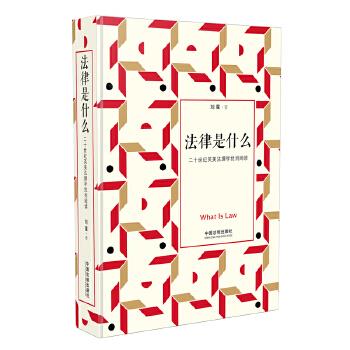 法律是什么:二十世纪英美法理学批判阅读:修订2版(精装) 出版20年,几经再版,专业性、可读性、学术价值不减