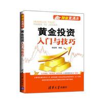 【二手旧书8成新】黄金投资入门与技巧(财富直通车 杨连春著 9787302276401