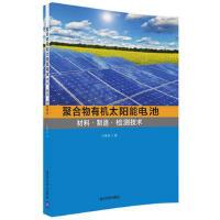 聚合物有机太阳能电池 材料 制造 检测技术