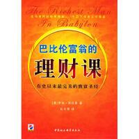 巴比伦富翁的理财课 (美)克拉森;比尔李 9787500447924 中国社会科学出版社