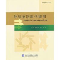 【二手书9成新】 外贸英语即学即用 李欣 对外经贸大学出版社 9787566302847