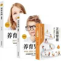 全套3册 养育女孩养育男孩正面管教正版包邮爸妈的教子圣经好妈妈胜过好老师父母的语言家庭教育儿教育孩子书籍父母书