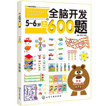 全脑开发600题.5-6岁(上)