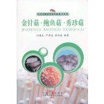 金针菇 鲍鱼菇 秀珍菇
