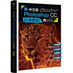 中文版Photoshop CC经典教程(超值版)