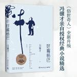 好嘴杨巴(冯骥才经典小说精选集,当当专享冯骥才先生画作折页)