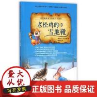 老松鸡的雪地靴/西风妈妈和小动物们的故事【正版保证】