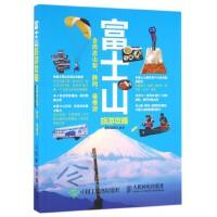 富士山旅游攻略