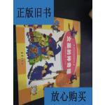 【二手9成新】绘本 女巫的神奇罐 /[日]中野弘隆 著;宁烨 译 ?