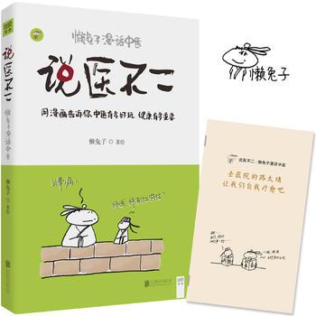 说医不二:懒兔子漫话中医 懒兔子 9787550277724 文泽远丰图书专营店