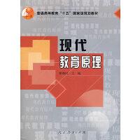 【二手旧书8成新】现代教育原理 ��海民 9787107196027