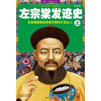 【二手旧书8成新】左宗棠发迹史(上 汪衍振 9787545207019