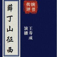 薛丁山征西:王寿成评书作品
