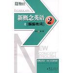 新东方 新概念英语之振振有词2