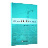 建设工程安全生产监理手册