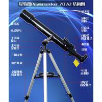 星特朗天文望远镜专业高倍高清深空观星夜视成人儿童学生入门70az
