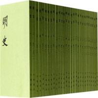 明史-(全二十八册)( 货号:710100327986)