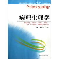 【二手旧书8成新】全国临床医学专业5+3:病理生理学 商战平,王万铁 9787553704562