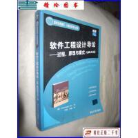 【二手9成新】软件工程设计导论:过程、原理与模式(UML 2.0版)