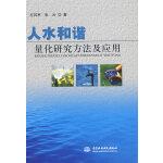 人水和谐量化研究方法及应用 (精装)