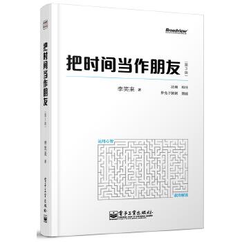 把时间当作朋友(第3版)(全彩)一本书帮你看透人生现实,畅销书精美更新