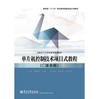 单片机控制技术项目式教程(C语言版)