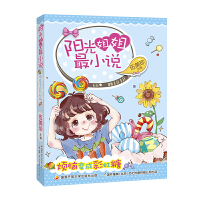 阳光姐姐最小说:烦恼变成彩虹糖