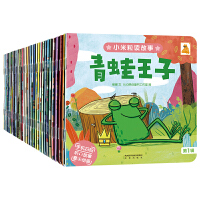 小米粒读故事系列注音版(共35册)-超全童话故事扫码有声伴读,拼音标注还能幼小打基础,给孩子欢乐的阅读体验