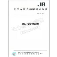 JG/T 386-2012 建筑门窗复合密封条