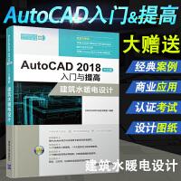 AutoCAD2018建筑水暖电设计入门与提高cad软件教程书cad教程书籍cad制图教程零基础新手自学cad2014