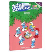 蓝精灵漫画经典珍藏版:蓝宝宝(彩涂版) [比] 贝约,黄丽云 9787544844819