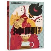 预售正版 原版进口书 贺丁丁《冲啊!咖啡狂》中国台湾东贩