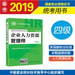 企业人力资源管理师(四级)(第三版)(权威、指定教材,新版上市!)