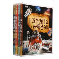 彩书坊《地球奥秘大百科》《探索发现大百科》《十万个为什么 自然之谜》《十万个为什么世界之谜》幼儿童书籍畅销套装