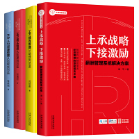 HR从助理到总监系列丛书(共4册)