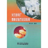 火力发电厂燃料试验方法及应用